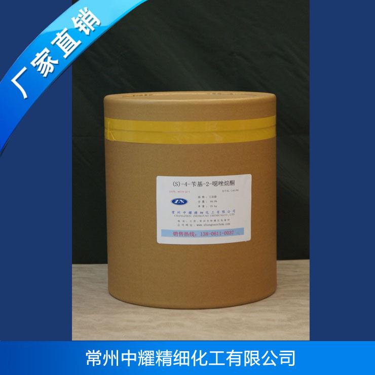 (S)-4-卞基-2-恶唑烷酮