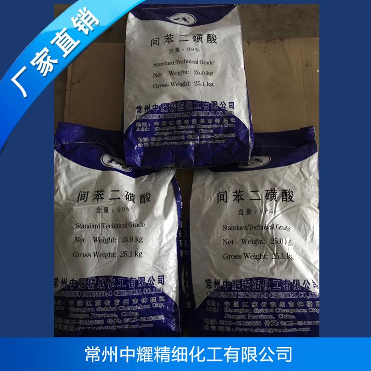 间苯二磺酸
