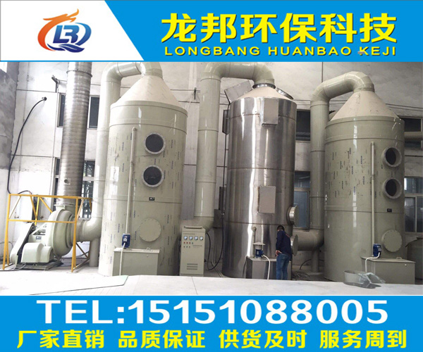 废气处理设备生产商