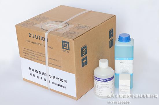 血液分析仪试剂生产商