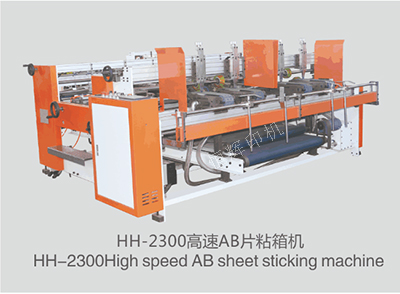 HH-2300高速AB片粘箱机