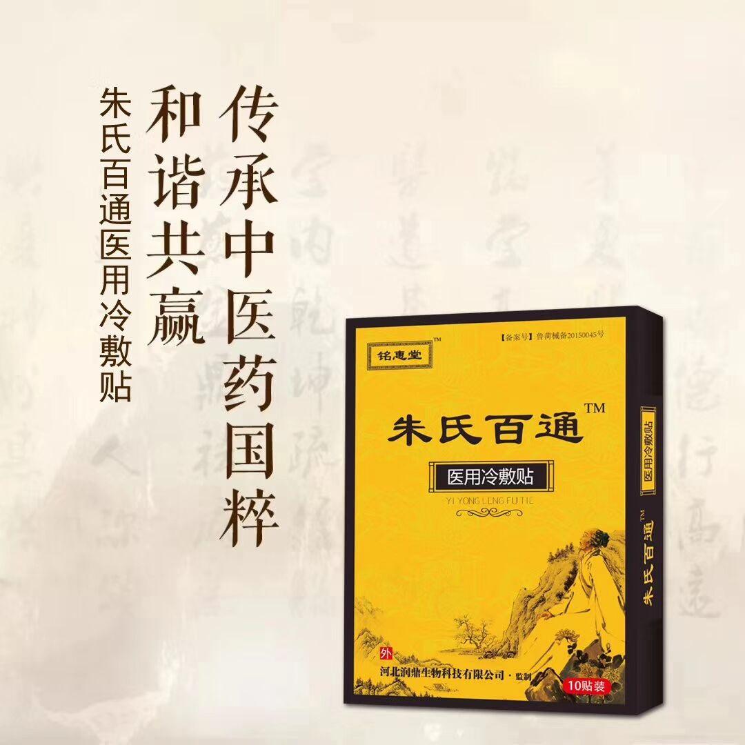 朱氏百通医用冷敷贴