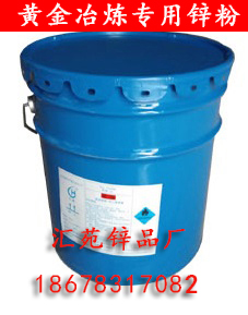 黄金冶炼专用锌粉