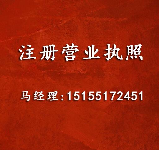 注册营业执照公司