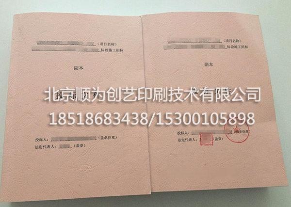 标书制作印刷
