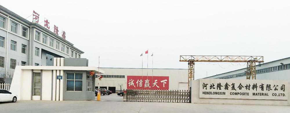 河北隆鑫复合材料有限公司