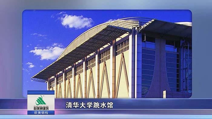 清华大学跳水馆