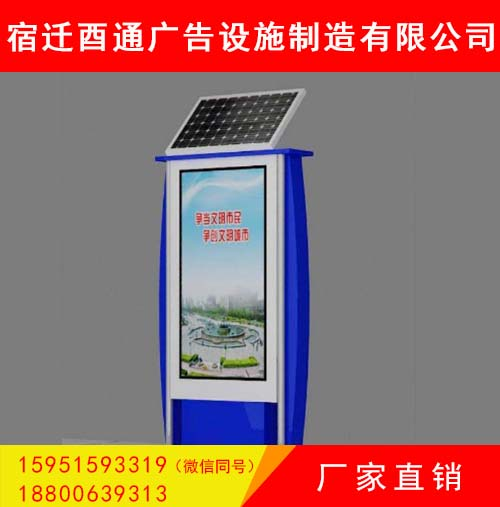 太阳能发电灯箱