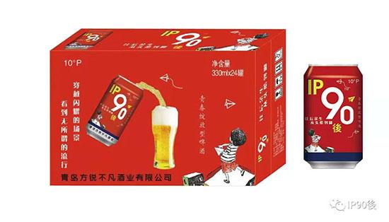 IP90後红啤
