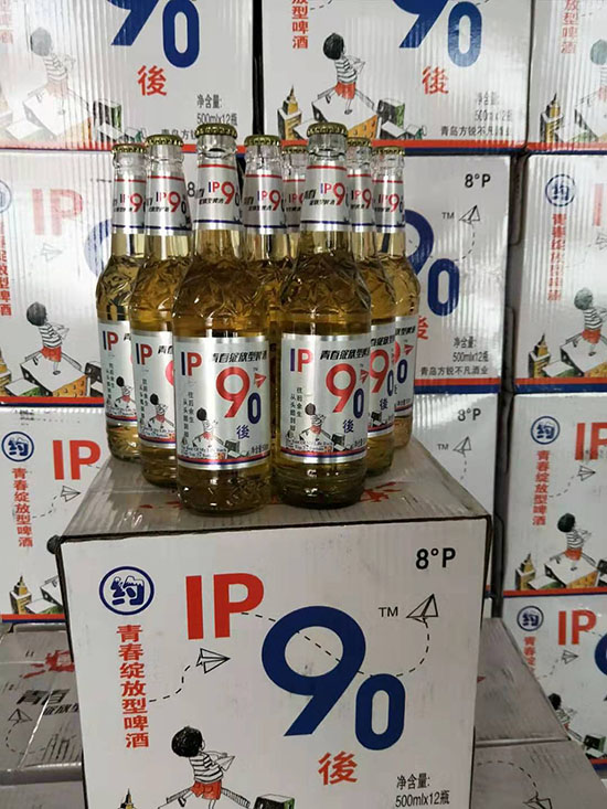IP90後白瓶