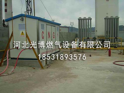 CNG减压站