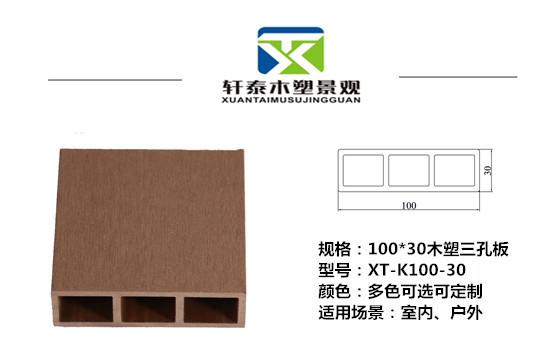 木塑三孔板