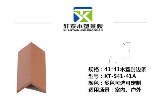 木塑封边条