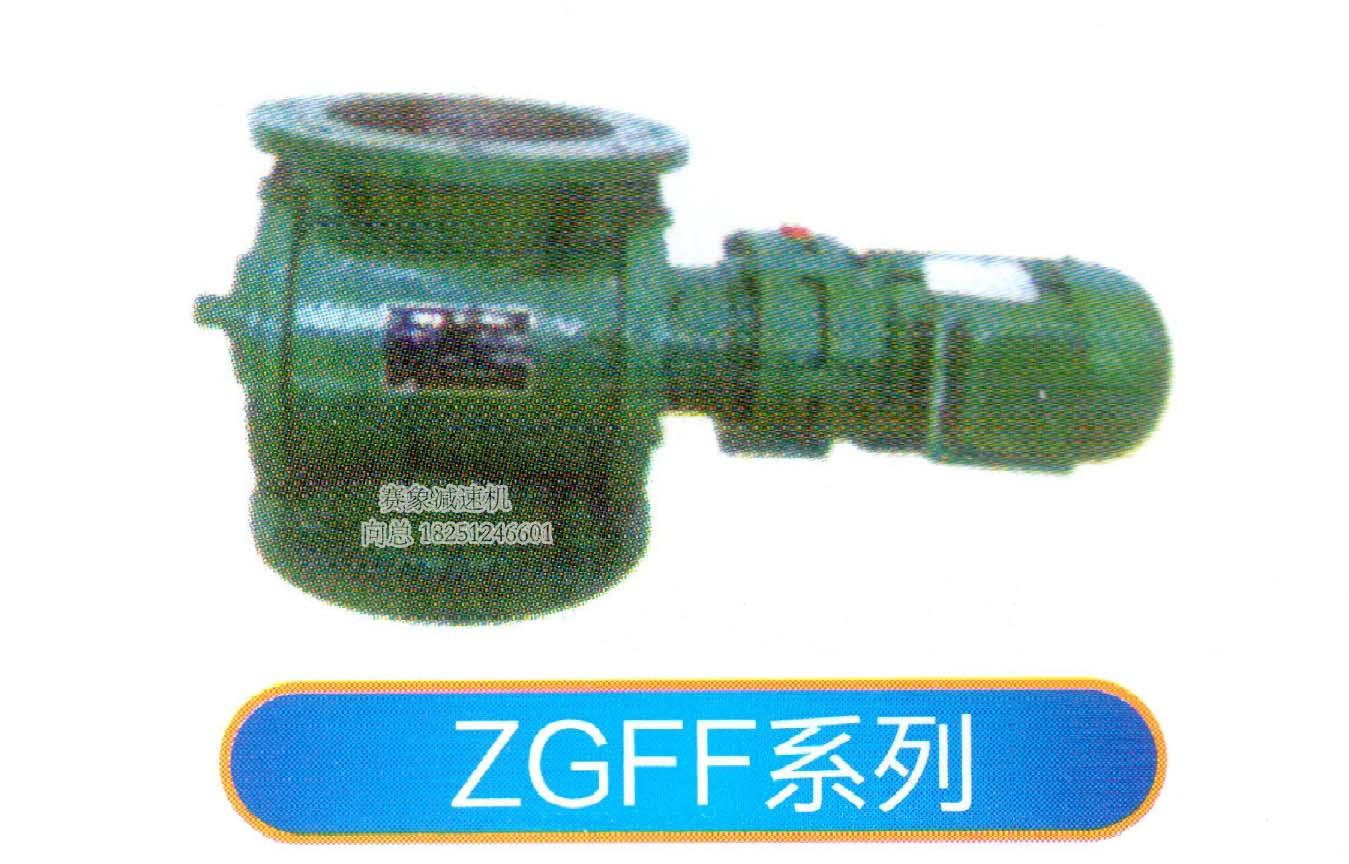ZGFF型关风机