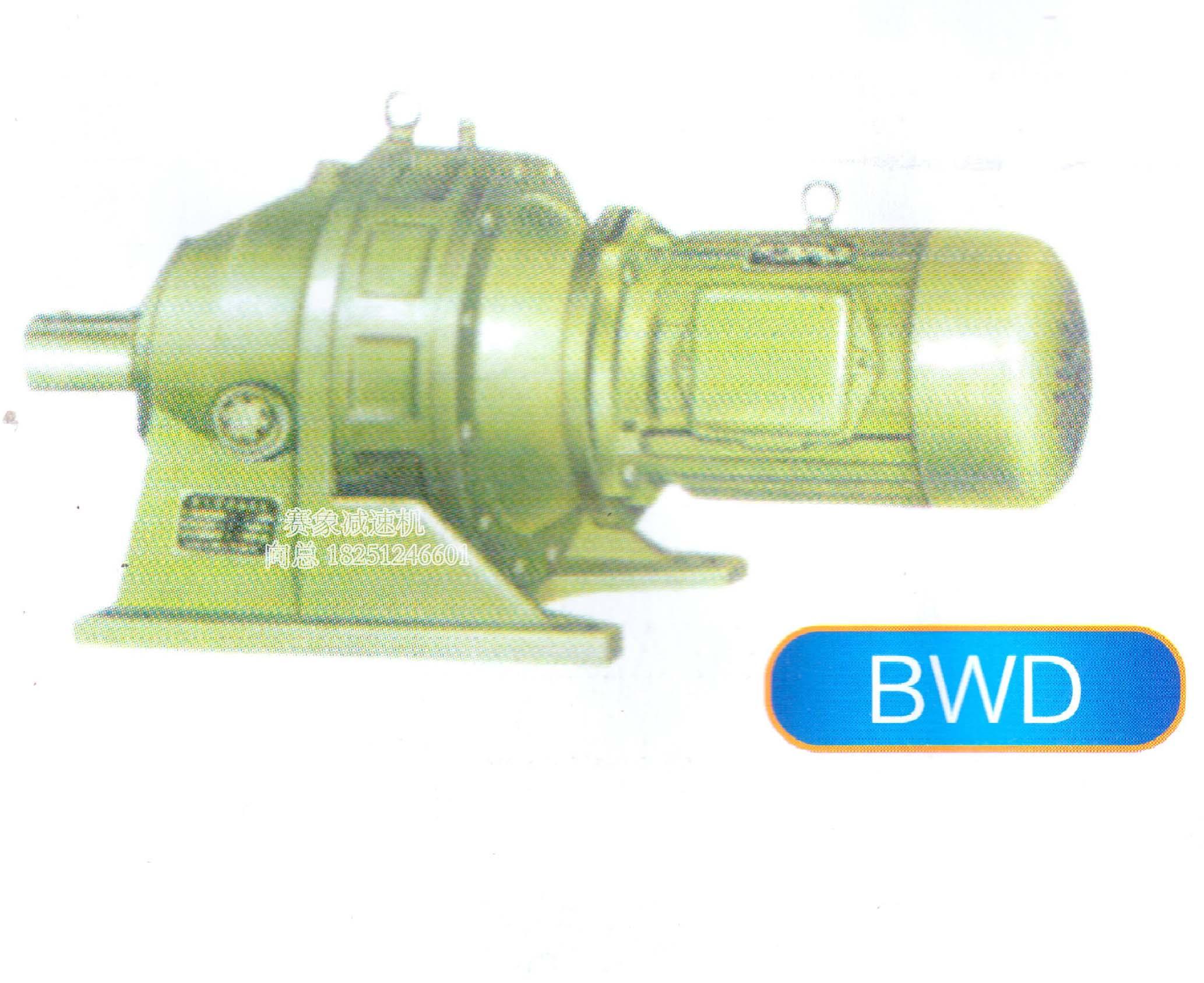 BWD型摆线针轮减速机直销