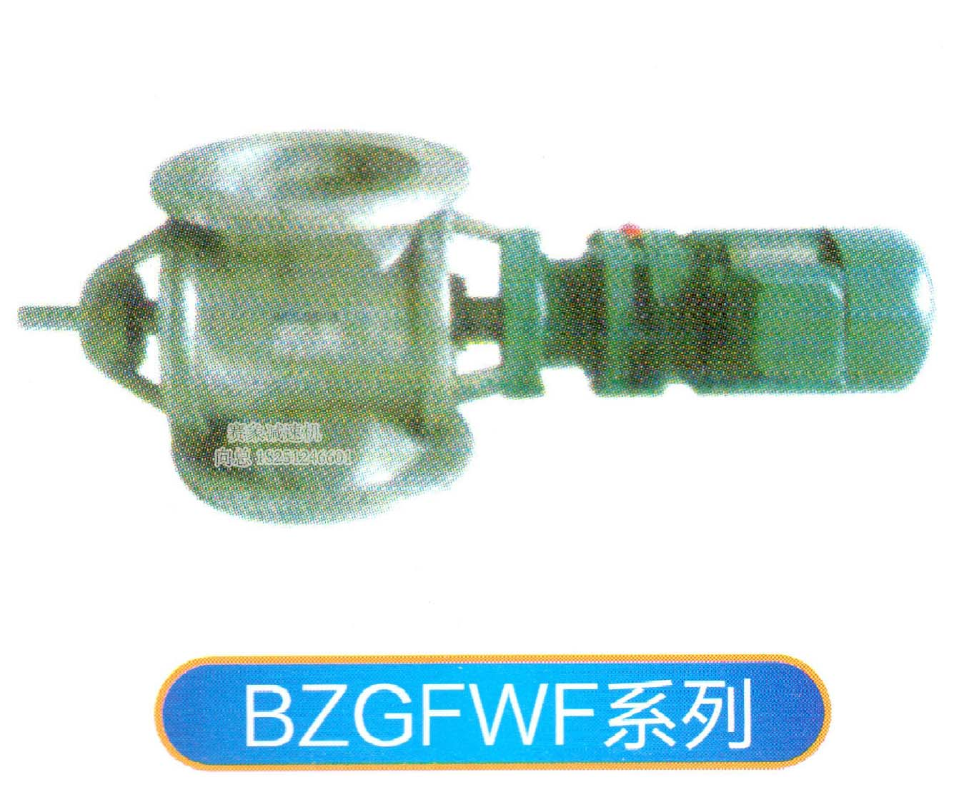 BZGFWF系列关风机