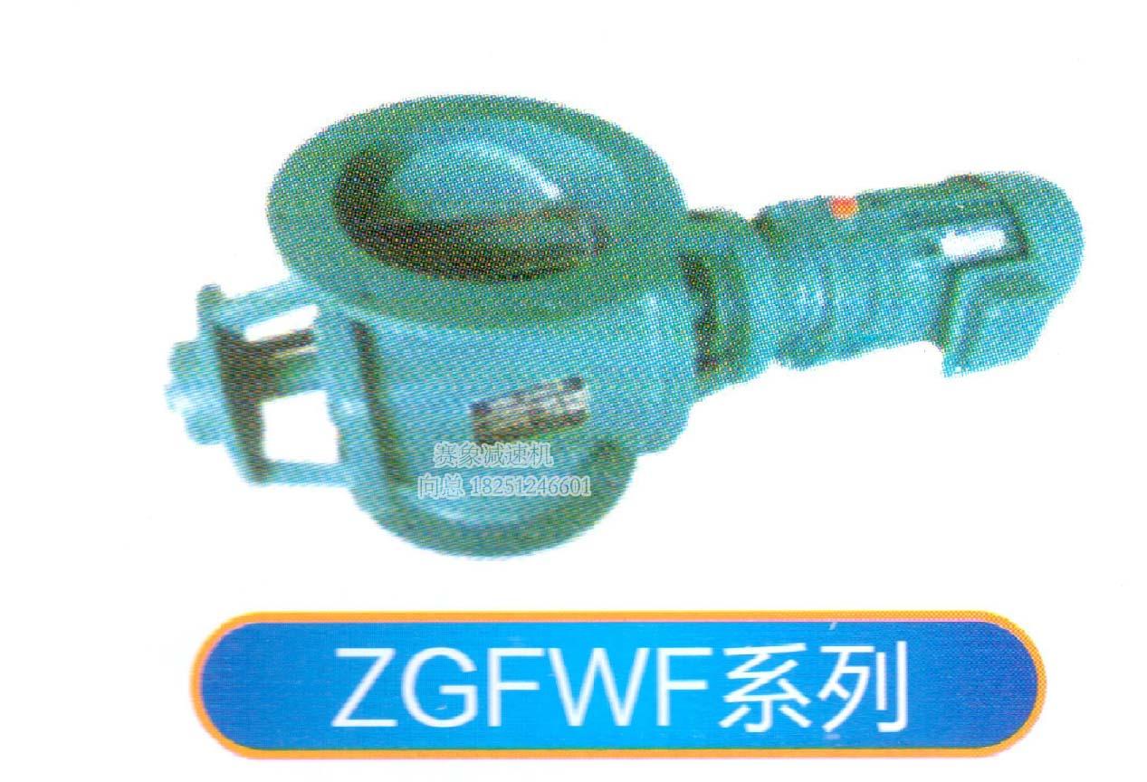 ZGFWF型关风机