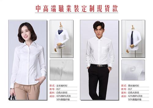 职业衬衫厂家