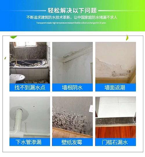 免砸砖防水修复液
