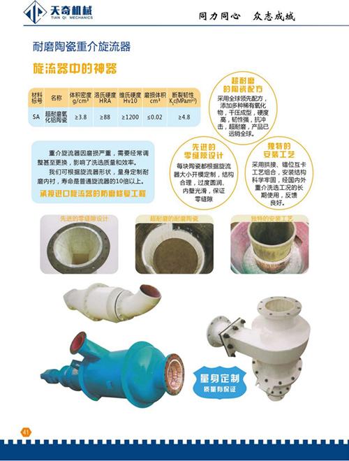 耐磨陶瓷重介旋流器