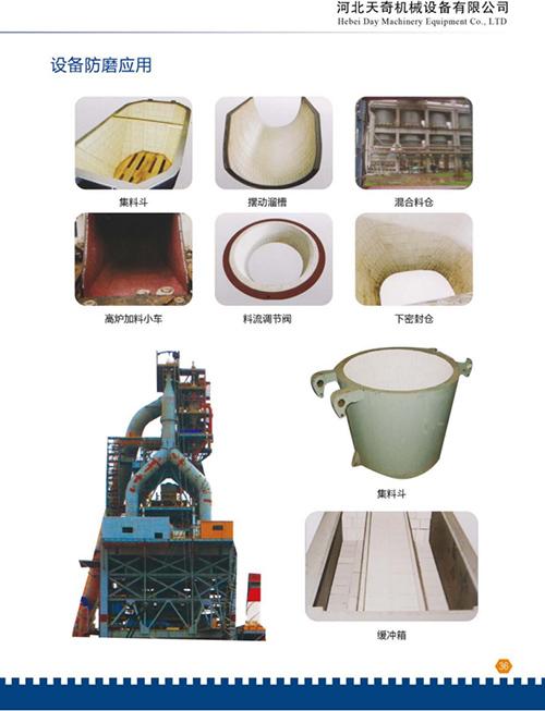 设备防磨应用