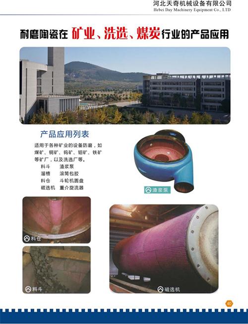 化工设备正在矿业、洗选、煤炭行业的产品应用