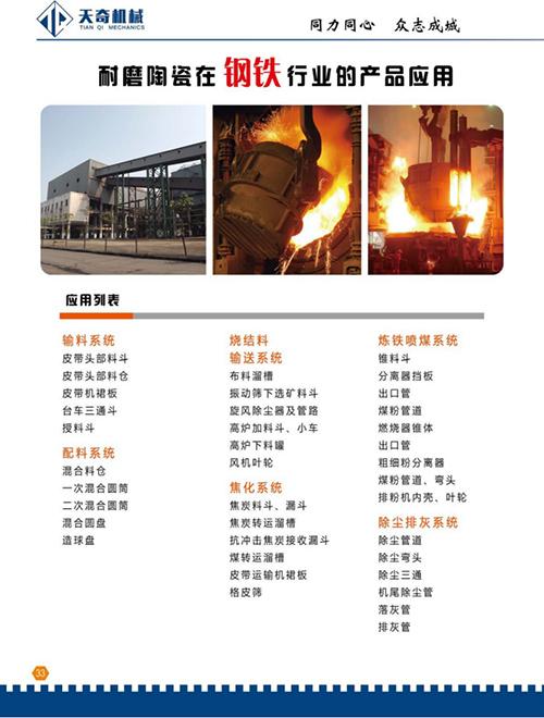 耐磨陶瓷在钢铁行业的产品应用