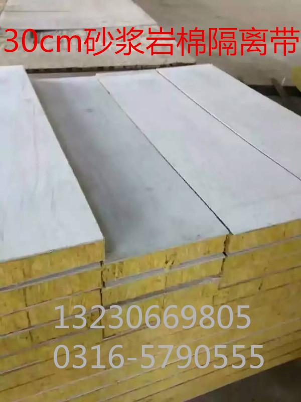 防水岩棉砂浆复合板