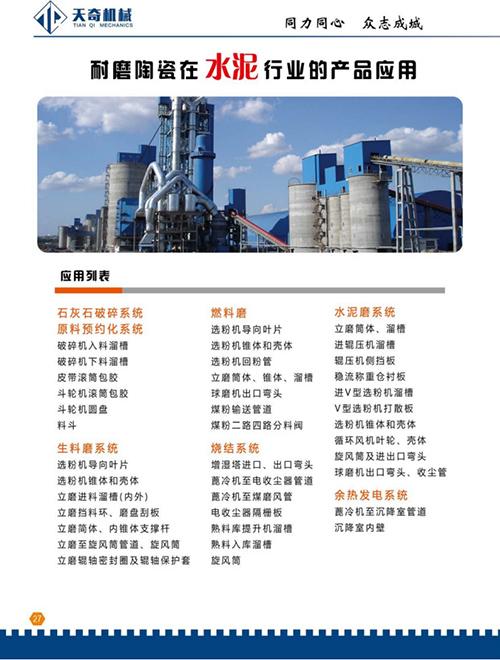 耐磨陶瓷在水泥行业的产品应用
