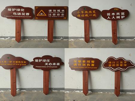 防腐木指示牌安装