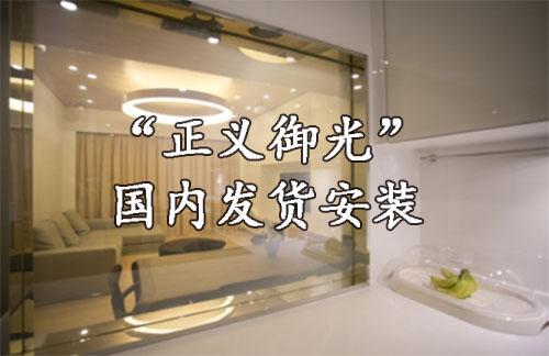 防水型调光玻璃