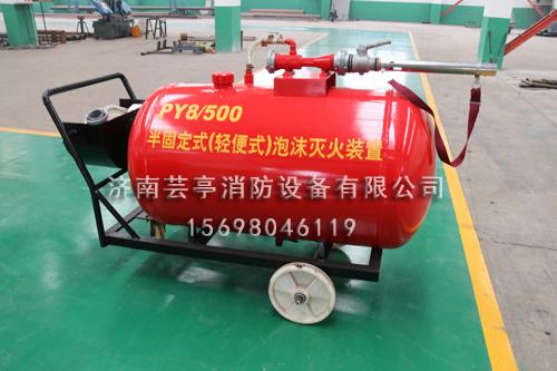 移动式泡沫灭火装置(移动罐)供货商