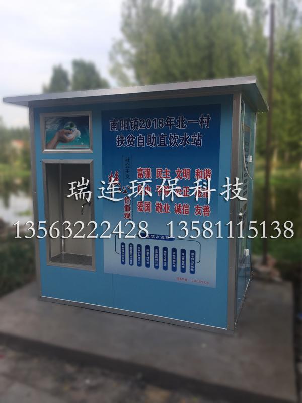 LR1600G社区直饮水站