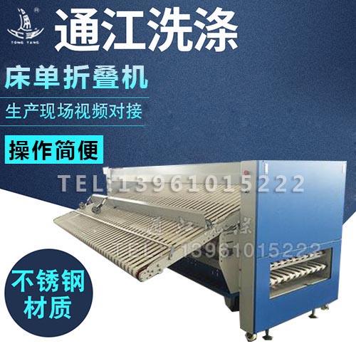 床单折叠机