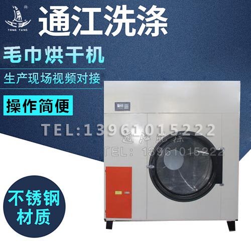 毛巾烘干机