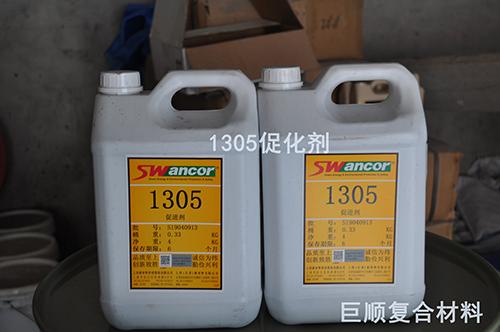 1305促化剂