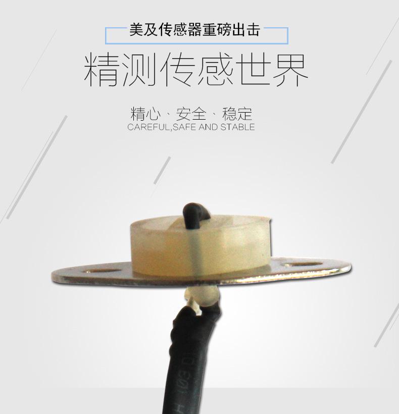 耐高温饮水机温度传感器