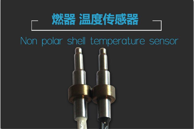 燃器 热水口用 温度传感器