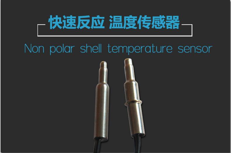快速反应温度传感器