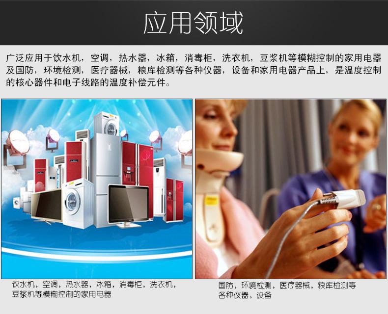 热水器豆浆机用温度传感器