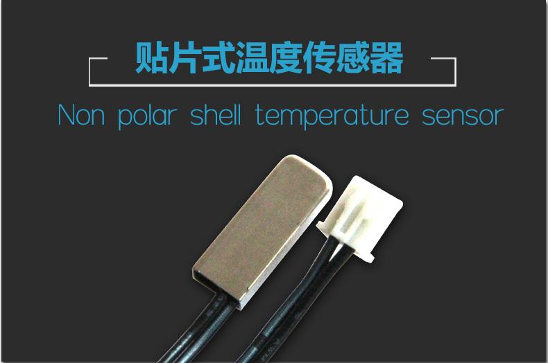 贴片式温度传感器