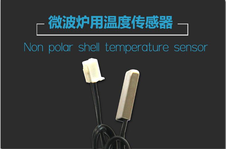 美的-消毒柜微波炉用温度传感器