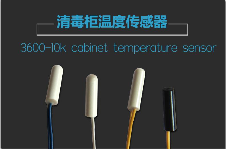 冰箱用温度传感器