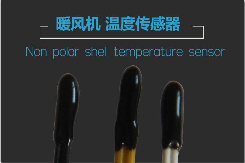 空调暖风机用温度传感器