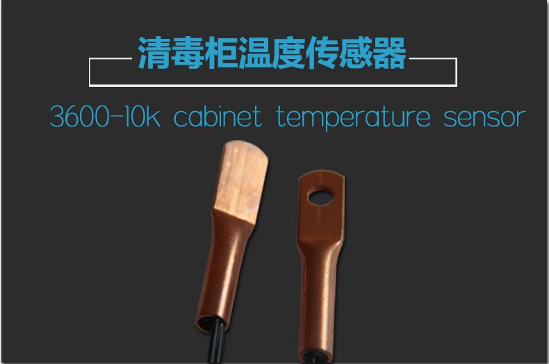 帅康热水器用温度传感器