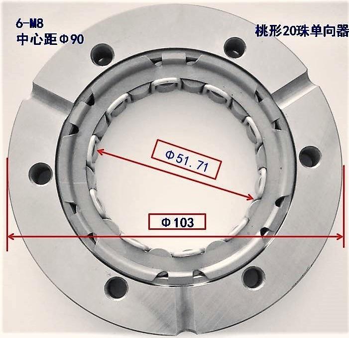 桃形20珠单向超越离合器加工