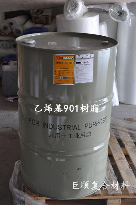乙烯基901树脂