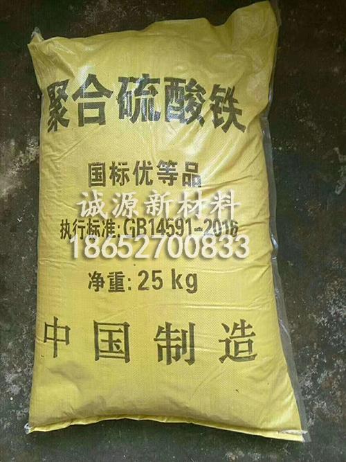 聚合硫酸铁批发