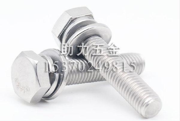 304不锈钢外六角平弹垫组合GB9074.17