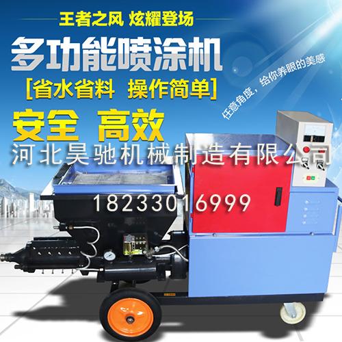 511型砂浆喷涂机